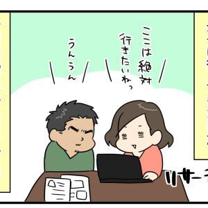 【438うに目】便利すぎて怖がるダンナちゃん