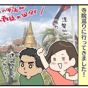【タイ旅行記2019①】旅先では親切にされたら信じがち