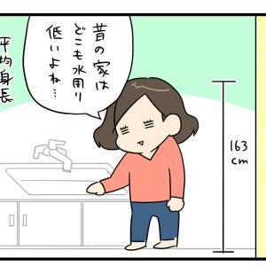 【449うに目】低い台所での食器洗い攻略法