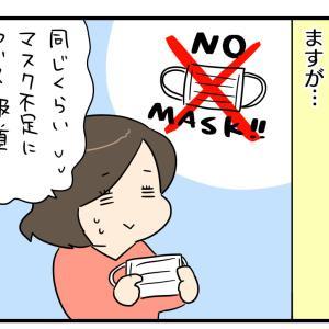 【451うに目】田舎でもマスク不足のワケは?