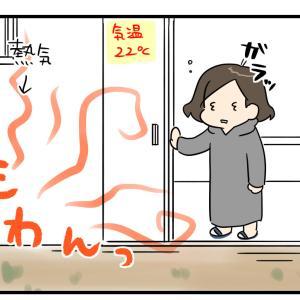【454うに目】暖かいを通り越して暑い