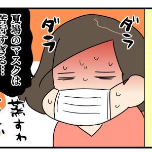 夏にオススメの接触冷感マスク