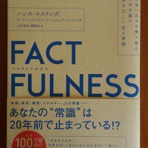 冬休みの課題図書「FACT FULNESS」他