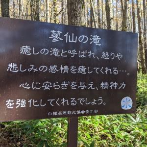 この道のりは本当にきつい・・・ ~蓼仙の滝~