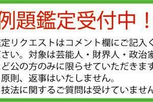 渡部建氏の不倫騒動について