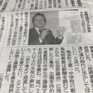 NIE(Newspaper in Education)~教育に新聞を