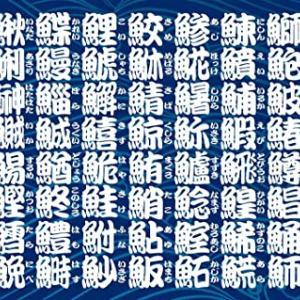もう少しサカナへんの漢字