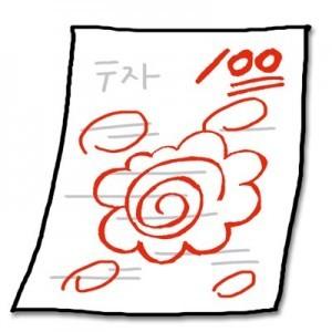 反抗期の「テスト論」