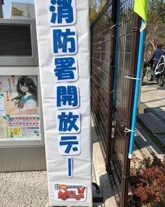 北消防署新千里出張所【消防署開放デー】