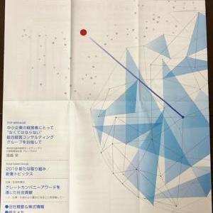 船井総研ホールディングス AI物流コンサルティング