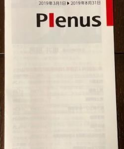 プレナス 最新型「やよい軒」