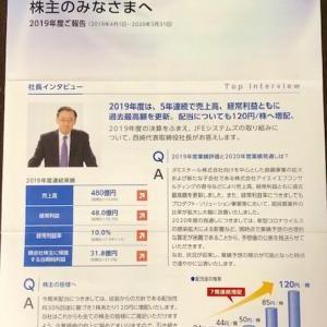 JFEシステムズ 配当は7期連続増配、今期は35円UP