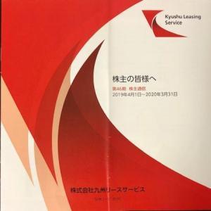九州リースサービス 九州発、リースをサービスする会社です。