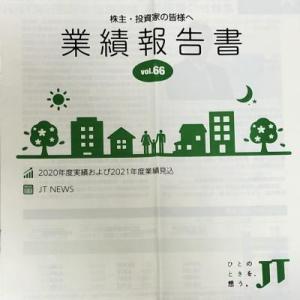 日本たばこ産業(JT) 株主還元のリベースを実施