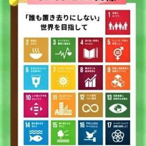 ご存じですか?SDGs
