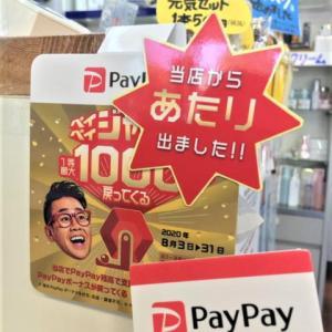 PayPayジャンボ対象店ですよ!