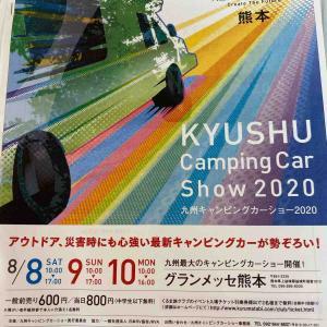 九州キャンピングカーショー開催決定!