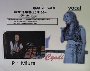 三田市 Music & Cafe のライブのお知らせ(2)
