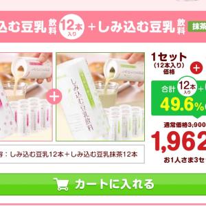 2セット目がたったの12円!! 豆乳飲料&鍋セットがお得です!!