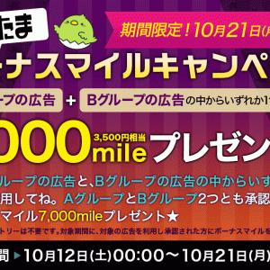 条件クリアで、3500円のボーナスが貰えます!!