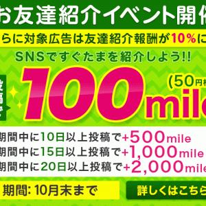 SNS投稿で、毎日50円が稼げます!!