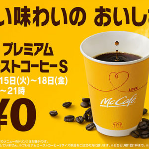 10/15~10/18まで。コーヒーがタダになってます!!