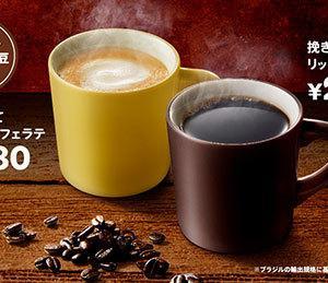 間に合うかな? 挽きたてリッチコーヒーを、先着10万名&抽選で20万名にプレゼント!!