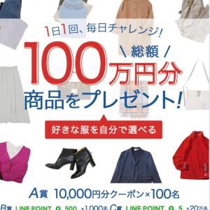 【ベイクルーズ】LINEポイント5ポイントが、20万名に当たります!!