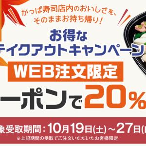 かっぱ寿司テイクアウト&デリバリー、お得クーポンで20%OFFになっちゃいます!!
