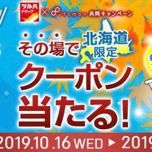 北海道フレンドリーなキャンペーン2つ開催中。ツルハドラッグ100円クーポン&セイコーマート商品が当たります!!
