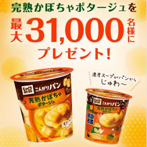 「じっくりコトコトこんがりパン完熟かぼちゃポタージュ」が、31000名に当たります!!