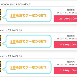 条件クリアで、294~2000円のボーナスが貰えます!!