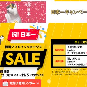 祝日本一、福岡ソフトバンクホークスセール実施中!! クーポンやセール商品が出ていてお得ですよ~♪