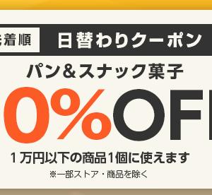 本日限定、パン&スナック菓子30%OFFクーポン出ています!!