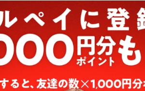 メルペイ1000円分のポイントが貰えるキャンペーン再び!! 最大で合計2300円分のポイントが貰えるかも!!