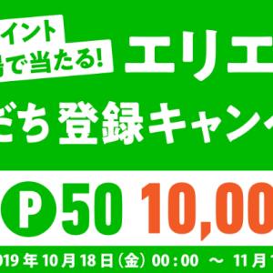【エリエール】LINEポイント50ポイントが、1万名に当たります!!