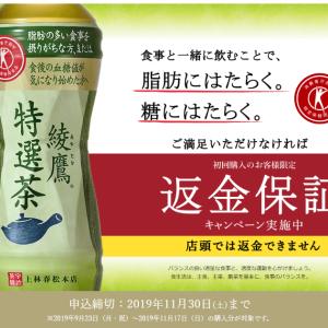 返金保証キャンペーンで、綾鷹 特選茶24本が、実質無料どころかお小遣い付きになっちゃうかも!!