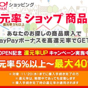 Yahoo!ショッピング、PayPayボーナスが最大40%還元になっちゃいます!!