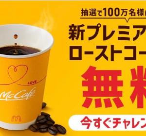 新プレミアムローストコーヒーが、100万名に当たります!!