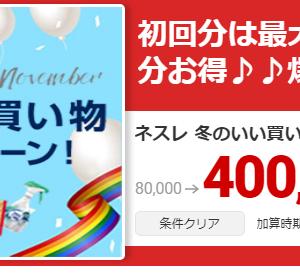 13日まで。ネスレ商品最大55000円分がお得になる上、4万円が貰えます!!