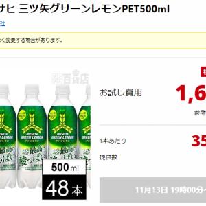 1本あたり35円!! 三ツ矢サイダーが、本日19:00より激安販売予定です!!