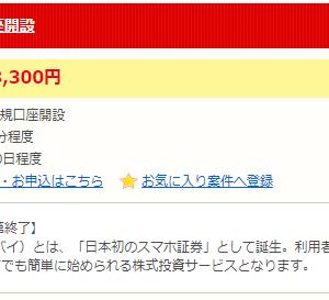 日本初のスマホ証券「OneTapBUY」の口座開設で、3300円が貰えます!!