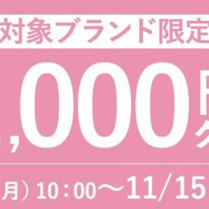 11/15 9:59まで。3000円以上のお買い物で使える1000円OFFクーポンが出ています!!