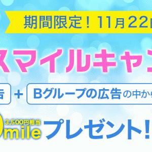 条件クリアで3500円のボーナスが貰えます。うまくすると商品がお小遣い付きで手に入るかも!!