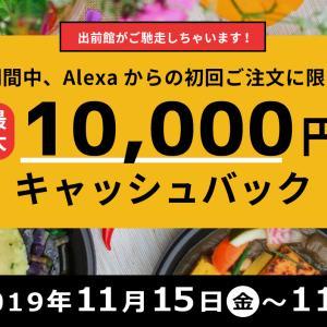 出前館、最大1万円キャッシュバックキャンペーンやってます!!