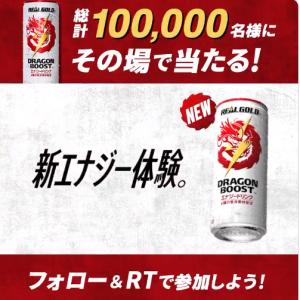 ドラゴンブーストが、10万名に当たります!!