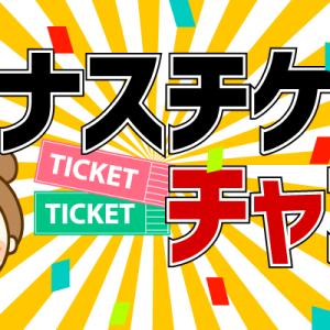 サーティワンチケット500円分がボーナスで貰えます!!