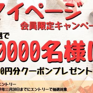 サンドラッグの500円分のクーポンが、1万名に当たります!!