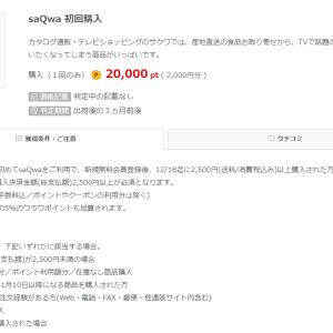 こしひかり5キロ3000円が実質375円に!! イオンサクワ初回利用で、2000円が貰えます!!