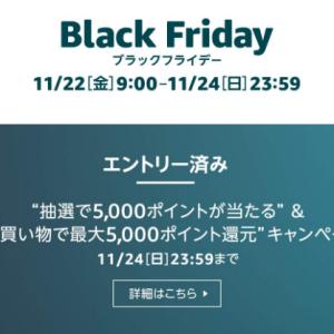 本日9:00からAmazonブラックフライデースタート!! エントリーだけで125000名に100ポイント当るキャンペーンも!!